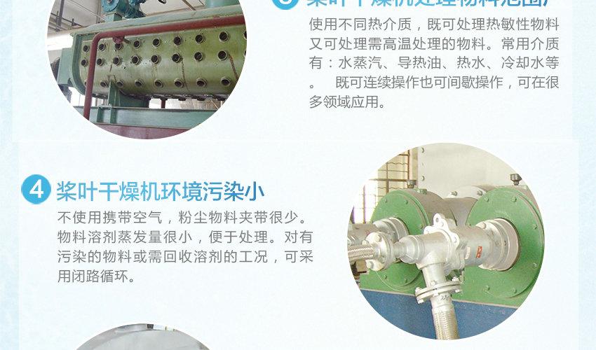 空心桨叶干燥机污染小