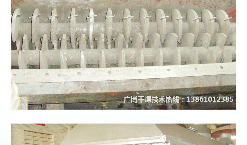 空心桨叶干燥机内部结构