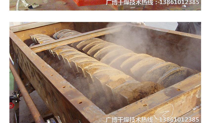 污泥干燥机内部结构